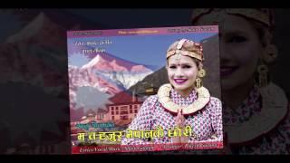 Hot and Sexy Nepali song by Shalu Gautam