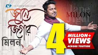 JANE JIGAR | MILON | SUMI | Mixed Hit-6 | Official Music Video | Bangla Song | FULL HD