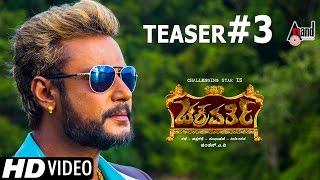 Chakravarthy | Darshan | Deepa Sannidhi | Teaser #3 | New Kannada Movie 2017 | Arjun Janya