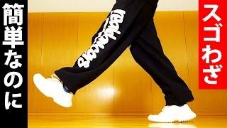 ランニングマンよりも使えるHIPHOPダンスの基本ステップ〝ポップコーン〟やり方