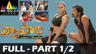 Vyapari Telugu Full Movie Part 1/2 | S.J. Surya, Tamannah Bhatia | Sri Balaji Video