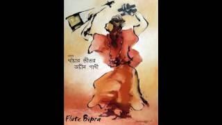 Khachar Bhitor Ochin Pakhi _Lalon_Flute_Instrumental