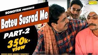 Haryanvi Natak - Bateu Susrad Me Part 02 - Ram Mehar Randa - Sonotek