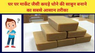Part-02   Sabun banane ka formula in hindi    घर बैठे बनाएं कपड़े धोने का साबुन