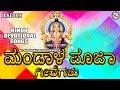ಮಂಡಾಳ ಪೂಜಾ ಗೀತಗಳು | New Ayyappa Devotional Songs 2018 | Hindu Devotional Song Kannada