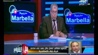 مع شوبير - رئيس نادي الاتحاد السكندري وأخر الصفقات