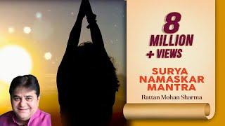 RATTAN MOHAN SHARMA - SURYA NAMASKAR MANTRA | सूर्य नमस्कार मंत्र | Times Music Spiritual