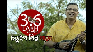 Chorui Pakhir Para [Bangla Music] | Music Video 2017 | Surojit O Bondhura | Surojit Chatterjee