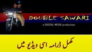double sawari