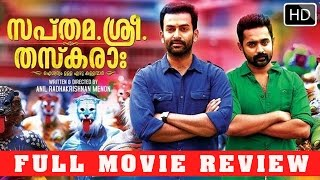 Malayalam full movie Sapthamashree Thaskarah 2014  Review | Ft.Prithviraj Sukumaran,Asif ali