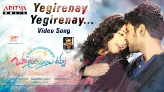 Yegirene Yegirene Video Song | Okka Ammayi Thappa Telugu Movie | Sundeep Kishan | Nithya Menon