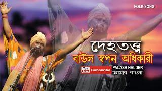 দেহতত্ত্ব || Swapan Adhikary || আমার মন মাঝি হাল ধরেনা || বাউল তত্ত্ব গান || Folk Song