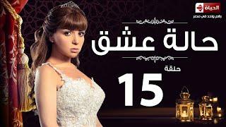 مسلسل حالة عشق - الحلقة الخامسة عشر - مي عز الدين | Halet 3esh2 Series - Ep 15
