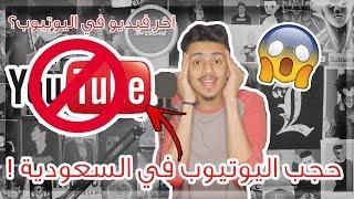 حجب اليوتيوب في السعودية!!   مقطع يسب الرسول والاسلام😱