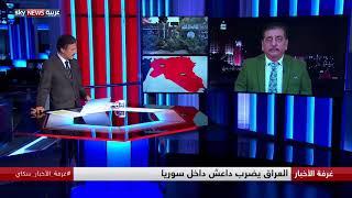 العراق يضرب داعش داخل سوريا