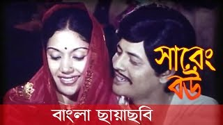 Bangla Movie Sareng Bou | Faruk | Kabori | Laser Vision