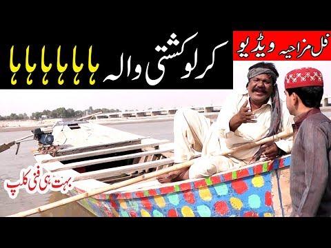 Xxx Mp4 Manzor Kirlo Kishti Wala Very Funny By You TV 3gp Sex