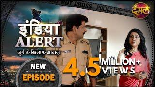 India Alert    New Episode 221    Bardasht Ki Had ( बर्दाश्त की हद )    इंडिया अलर्ट Dangal TV
