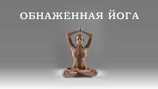 Обнажённая йога. Nude yoga.