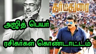 Ajith Name Of Dharma Durai Movie : Fans Celebration | Tamilcinema News | Updates - entertamil.com