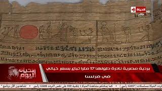 الحياة اليوم | بردية مصرية نادرة طولها 17 مترا تباع بسعر خيالي... شاهد التفاصيل