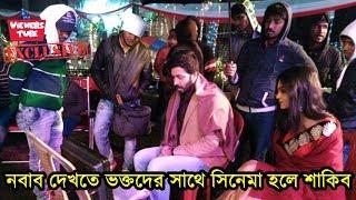 নবাব দেখতে ভক্তদের সাথে সিনেমা হলে শাকিব খান কিন্তু কেন ? জানলে অবাক হবেন !! Shakib Nabab Movie News