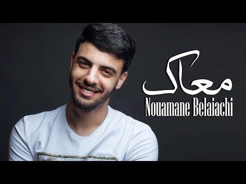 Nouamane Belaiachi M3ak Official Audio l نعمان بلعياشي معاك حصريا