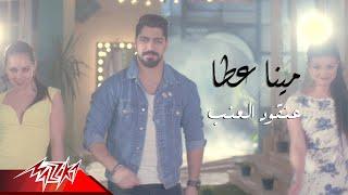 Mina Atta - Anqoud El Enab ( Official Music Video ) مينا عطا - عنقود العنب