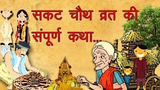 सकट चौथ व्रत कथा | sakat chauth katha | indiaspritual | Sakat Chauth Pooja