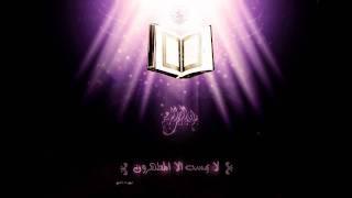 القرأن كامل - مشاري راشد العفاسي - سورة البقرة