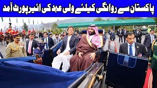 Saudi Prince Departure After Two-Day Official Visit To Pakistan | 18 February 2019 | Dunya News