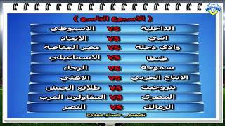 جدول مباريات الدوري الممتاز المصري 2017 / 2018 الدور الاول