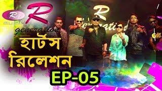 R Generation | Band: Heartz Relation | EP-05 | Ayub Bachchu | Rtv Music