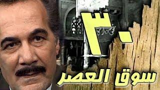مسلسل ״سوق العصر״ ׀ محمود ياسين – احمد عبد العزيز ׀ الحلقة 30 من 40