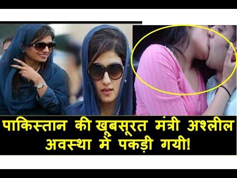 Xxx Mp4 पाकिस्तान की ये खूबसूरत विदेश मंत्री अश्लील अवस्था में पकड़ी गयी Bilawal Bhutto Hina Rabbani Khar 3gp Sex