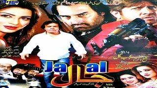 Jahangir Khan,Pashto Action Movie - Jaal - Arbaz Khan,Pushto Serious Movie