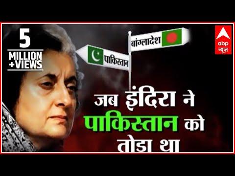 Xxx Mp4 When Indira Gandhi Divided Pakistan In 1971 3gp Sex