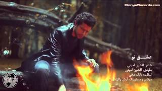 Shahin Khaledi - Biraheha OFFICIAL ALBUM PROMO HD