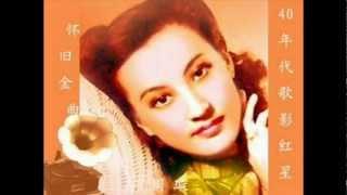 Shanghai Triad: Fragrant Blooms, Full Moon: Zhou Xuan from 1940 film Xixiangji