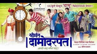 Shrimant Damodar Pant Marathi Movie 2013