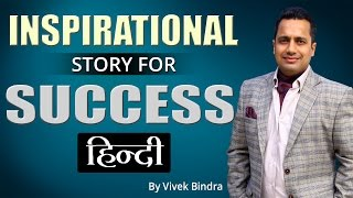 Inspirational Video in Hindi for Success Motivational Speech by Vivek Bindra