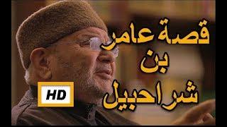 هل تعلم | قصة عامر بن شراحبيل | قصة رائعة - قصص التابعين - قصص النابلسي