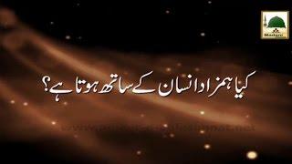 Kya Hamzad Insan Kay Sath Hota Hai - Short Clip - Maulana Ilyas Qadri