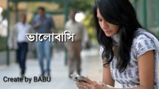 Bengali love story....