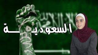اغرب المعلومات عن السعودية 🇸🇦 الدولة الوحيدة بين الدول العربية التي لم يتم احتلالها 🤔| دارين تيوب