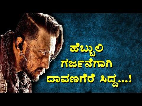 Xxx Mp4 Hebbuli Audio Release Date Confirmed Hebbuli Kannada Movie Sudeep Top Kannada TV 3gp Sex