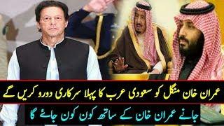 Imran Khan First Visit Of Saudi Arab On Tuesday ||Imran Khan Latest News and Updates ||PTI Govt