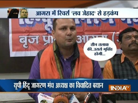 UP: Hindu Jagran Manch plans to marry 2100 Muslim girls with Hindu boys
