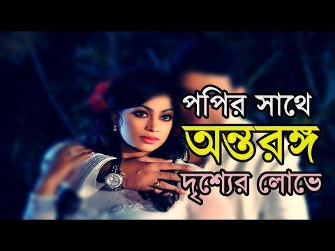 তবে কি হট নায়িকা পপির সাথে অন্তরঙ্গ দৃশ্যের লোভেই ? । Bangladeshi Actress Popy Garam News