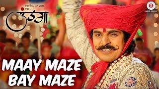 Maay Maze Bay Maze - Undga   Chinmay Sant, Swapnil Kanse, Bharat Jadhav & Dance Group  Nandesh Umap